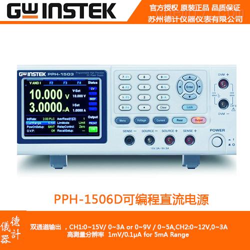 PPH1506D高速瞬态响应直流源