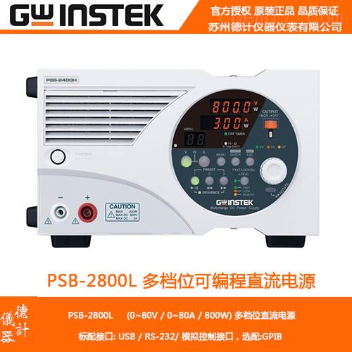 PSB-2800L多档位直流电源