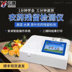 YT-NY06农残检测仪器多少钱