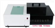 透光率測試儀723PCST薄膜、玻璃光度計