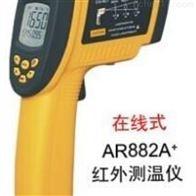 AR882+在线式红外测温仪