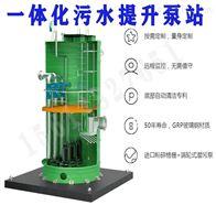 一体化预制泵站生产厂家