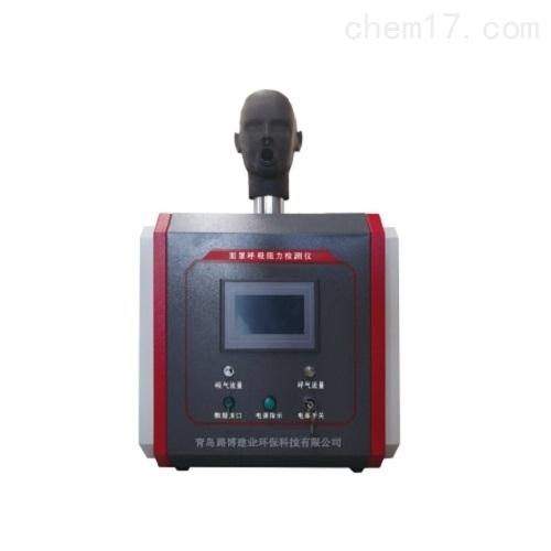 面罩呼吸阻力检测仪