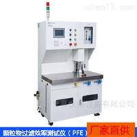 SX-L1053C江苏 熔喷布颗粒物过滤效率检测设备