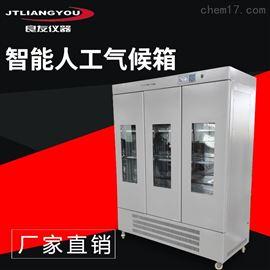 1500L人工气候箱