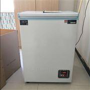 -60度低温工业冰箱