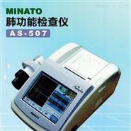 日本美能肺功能检查仪便携式原装进口AS-507