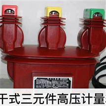 河南省JLS-10KV高压计量箱
