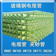 DN50 65 80 100 125 150175玻璃钢防腐电力电缆管