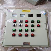 挂式BXMD-6K防爆配电箱