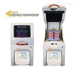 SPEX Geno Grinder 2010高通量组织研磨仪