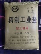 贵州氯化钠工业盐