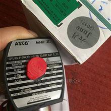 VCEFCMG551H401MO阿斯卡隔爆电磁阀美国ASCO