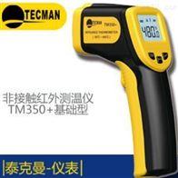 TM350+便攜式紅外測溫儀