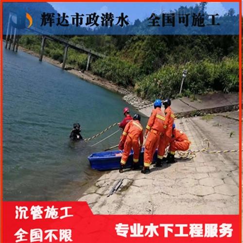 白山市过河管道水下安装公司(全国施工)
