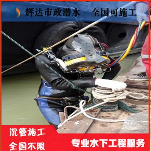 忻州市水下取水头安装公司(施工)