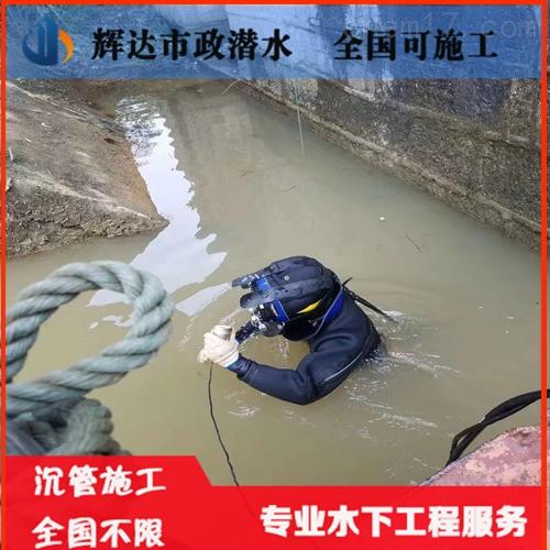 滁州市水下取水头安装公司(全国施工)
