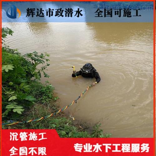丹东市水下管道铺设公司(全国施工)