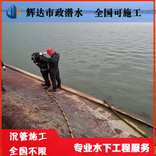青海省过河管道水下安装公司(全国施工)