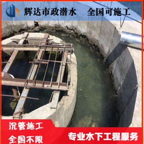 驻马店市水下沉管公司(施工)