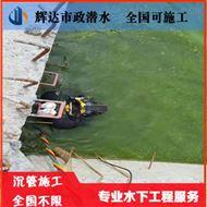 珠海市水下管道安装公司(全国施工)