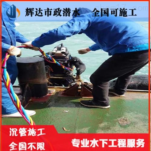 丹东市水下管道铺设公司(施工)