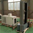 复合材料高低温拉伸试验机