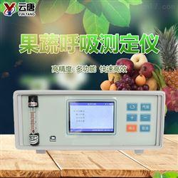 YT-GX10果蔬呼吸測定儀廠家