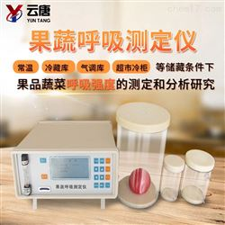 YT-GX10果蔬呼吸测定仪价格