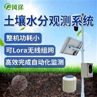 FT-LORA1土壤墒情气象多参数监测系统