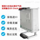 Oil-Check 400德国CS压缩空气在线残油检测仪