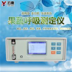 YT-GX10果蔬呼吸强度分析仪厂家