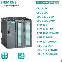 西门子S7-200总代理