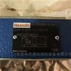 REXROTH减压阀|力士乐授权
