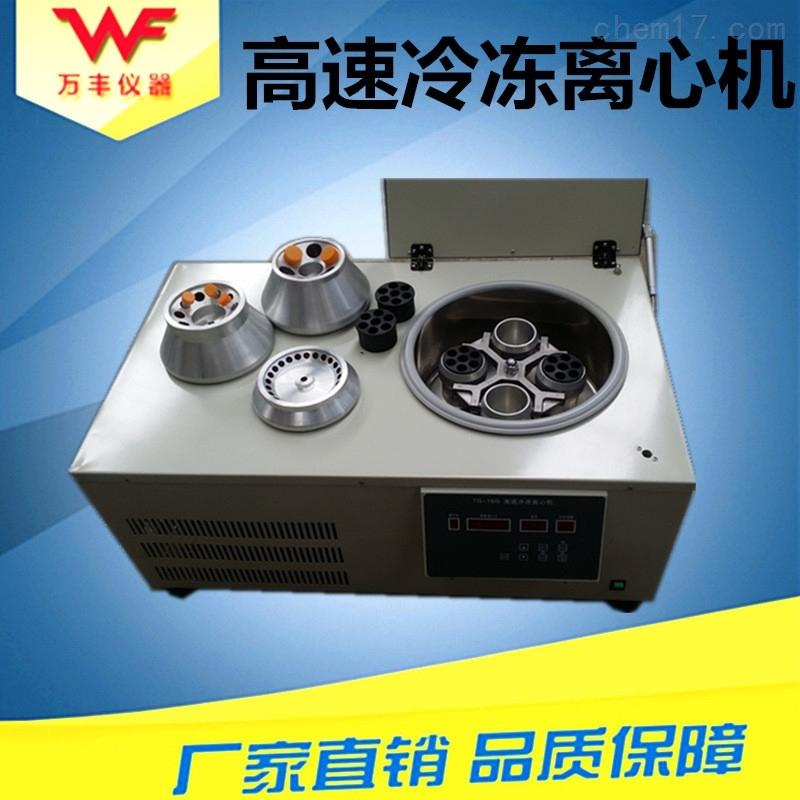 冷凍大容量高速離心機