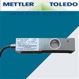 梅特勒托利多SBT系列传感器0.5t-5t剪切梁