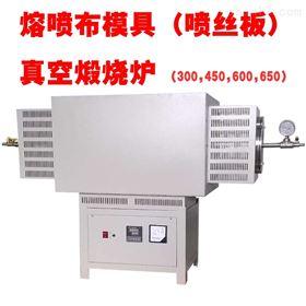 SK3-12-12-20模头清洗熔喷布模具头喷丝板真空煅烧炉不氧化不变形