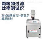 JW-L801KZ熔喷布颗粒过滤效率