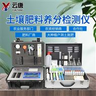 YT-TR03高精度土壤养分分析仪