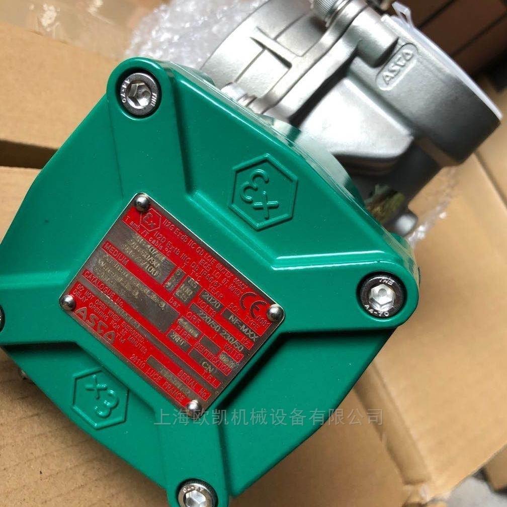 WSNF8327B102美国ASCO电磁阀阿斯卡现货