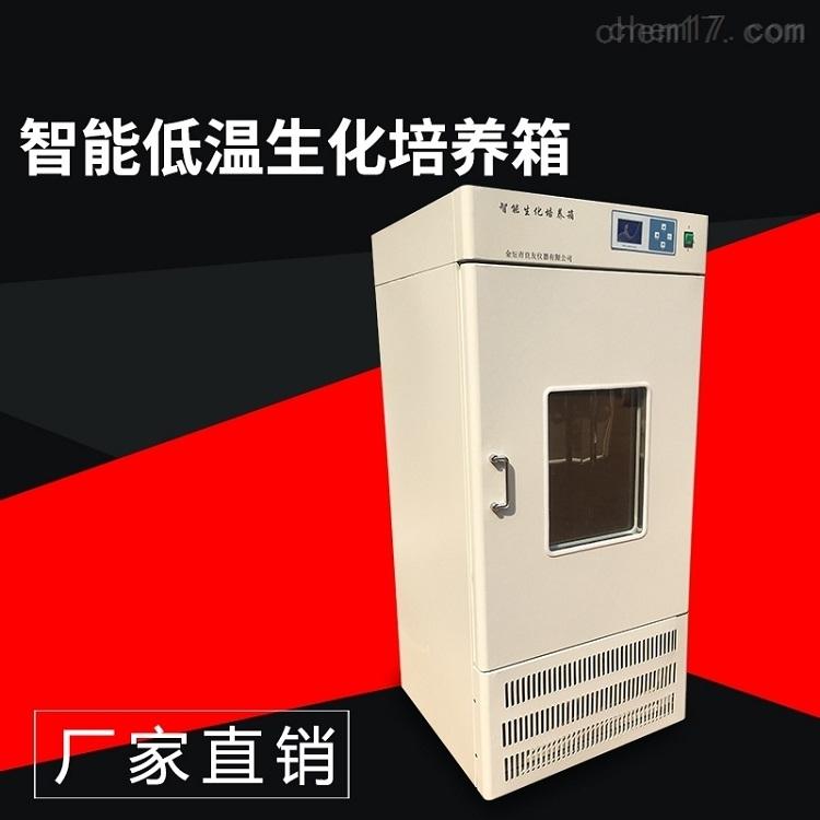 现货供应SHP-150豪华型生化培养箱