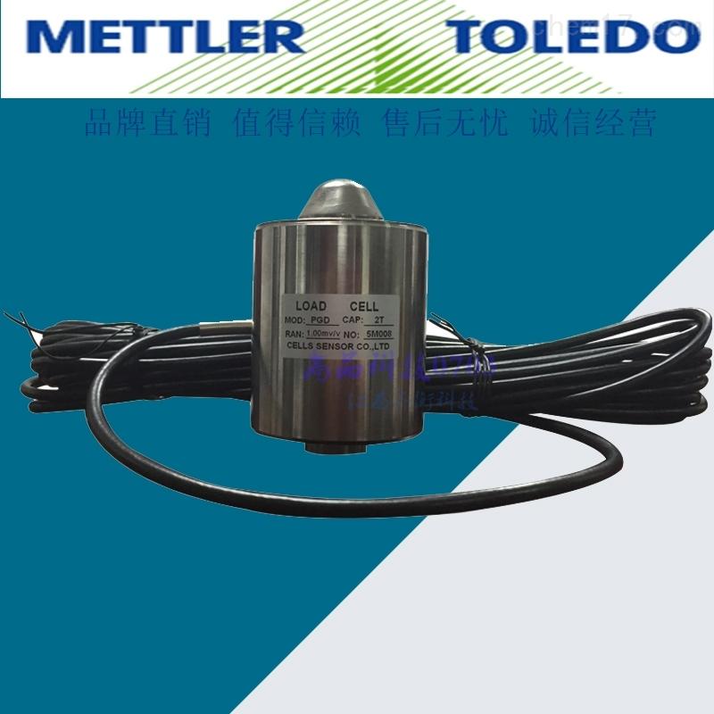 梅特勒托利多柱式汽车衡称重传感器PGD-10T