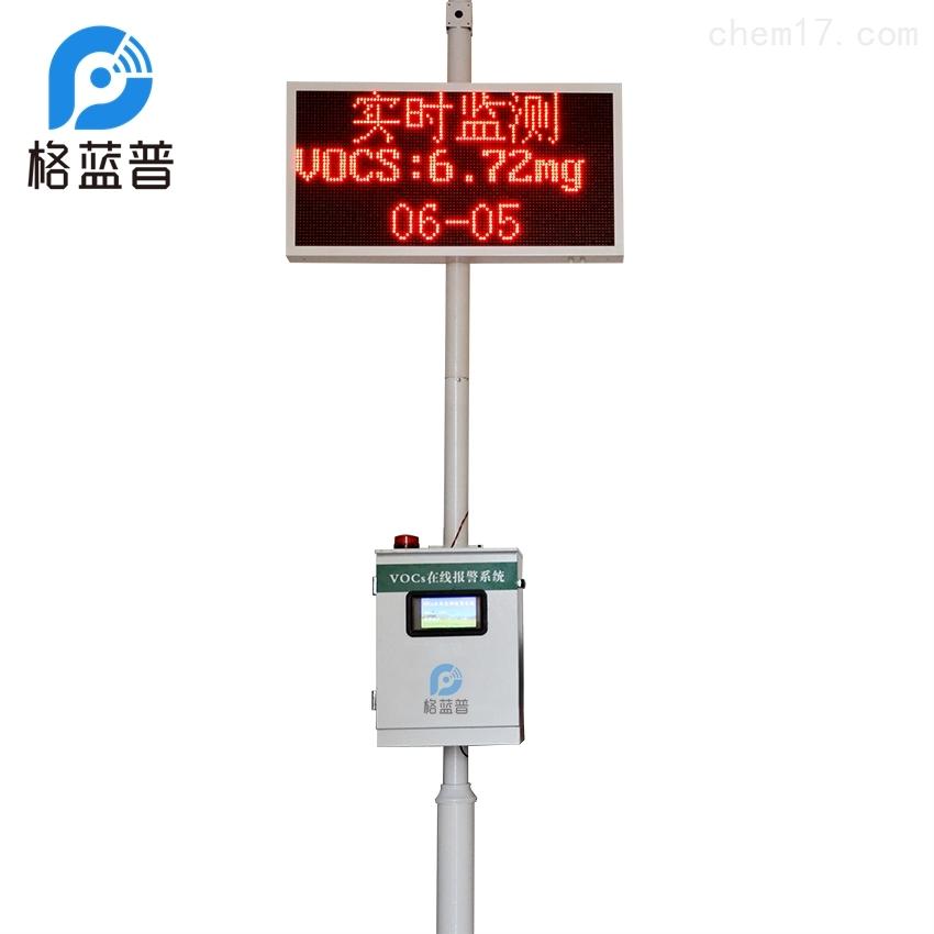 vocs在线监测设备厂家