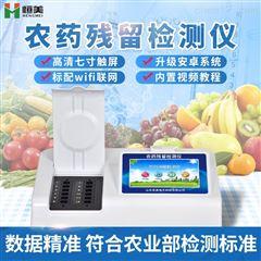 HM-NC08农药残留检测仪生产厂家