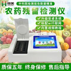 HM-NC24农副产品检测仪器