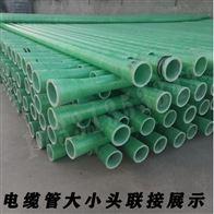 DN50 65 80 100 125 150175玻璃钢阻燃绝缘电力电缆管厂家