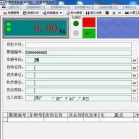 SCS-100T数字化仓库电子地磅称重软件