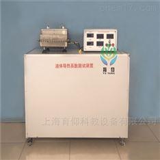 液体导热系数测定装置 热工教学