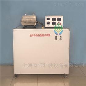 YUY-YDR液体导热系数测定装置|热工教学