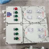 BXMD定做防爆动力照明配电箱防爆等级ExdIIBT4